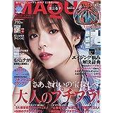 MAQUIA(マキア) 2019年 07 月号 [雑誌]