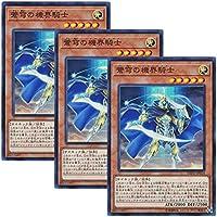 【 3枚セット 】遊戯王 日本語版 EXFO-JP014 蒼穹の機界騎士 (スーパーレア)