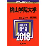 桃山学院大学 (2018年版大学入試シリーズ)
