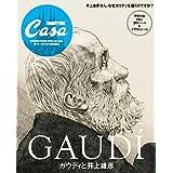 Casa BRUTUS特別編集 ガウディと井上雄彦 (マガジンハウスムック CASA BRUTUS)