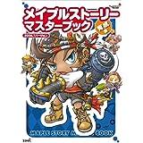 メイプルストーリー マスターブック 育成編 2008.7バージョン