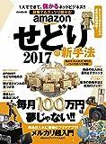 amazonせどりの新手法 2017 (稼ぐ手段)