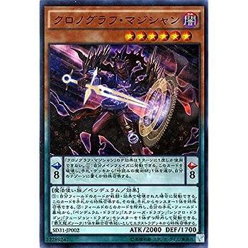 遊戯王 クロノグラフ・マジシャン(スーパーレア) ペンデュラム・エボリューション(SD31) シングルカード