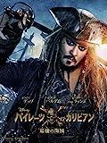 パイレーツ・オブ・カリビアン/最後の海賊 (吹替版)