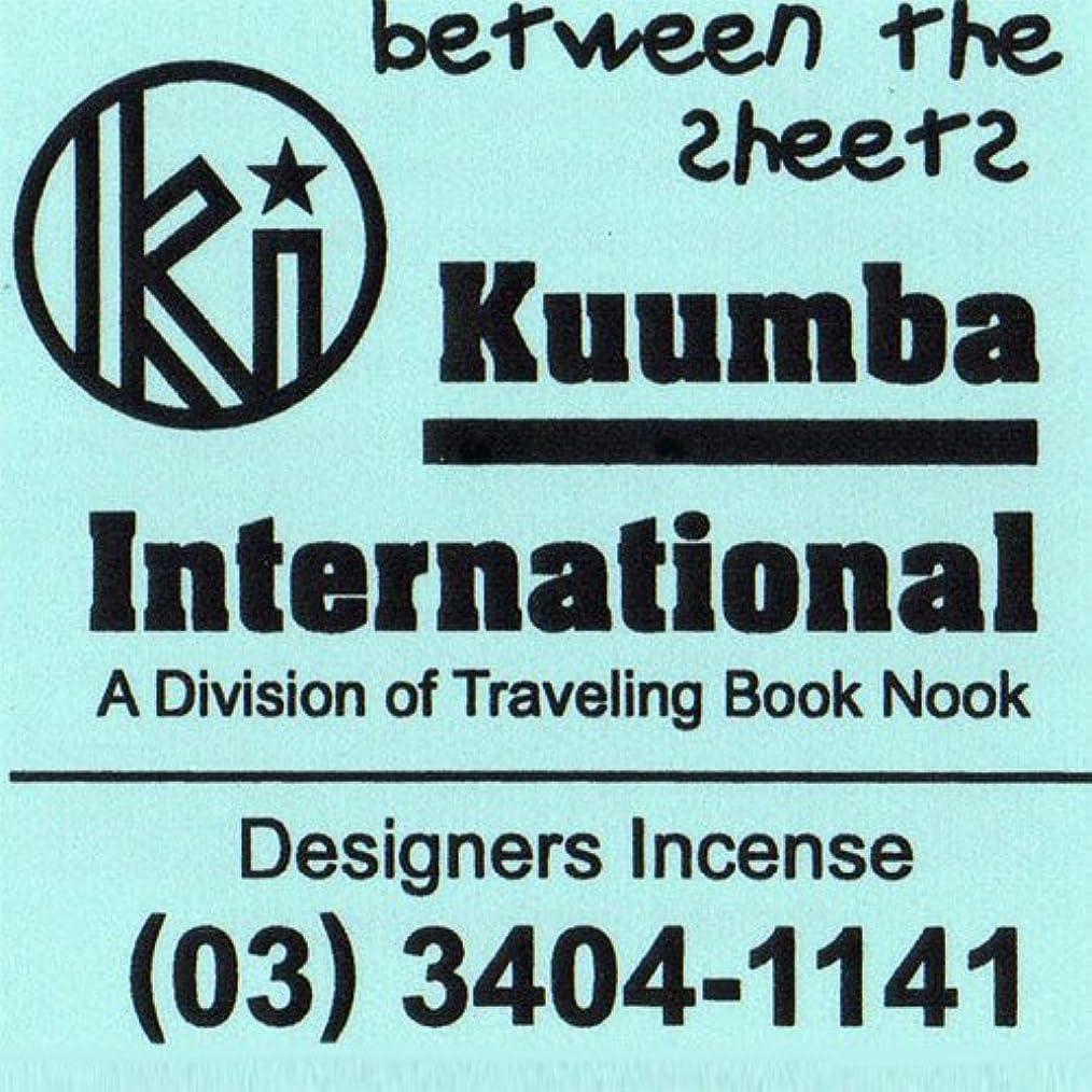 噂両方乱気流KUUMBA / クンバ『incense』(between the sheets) (Regular size)