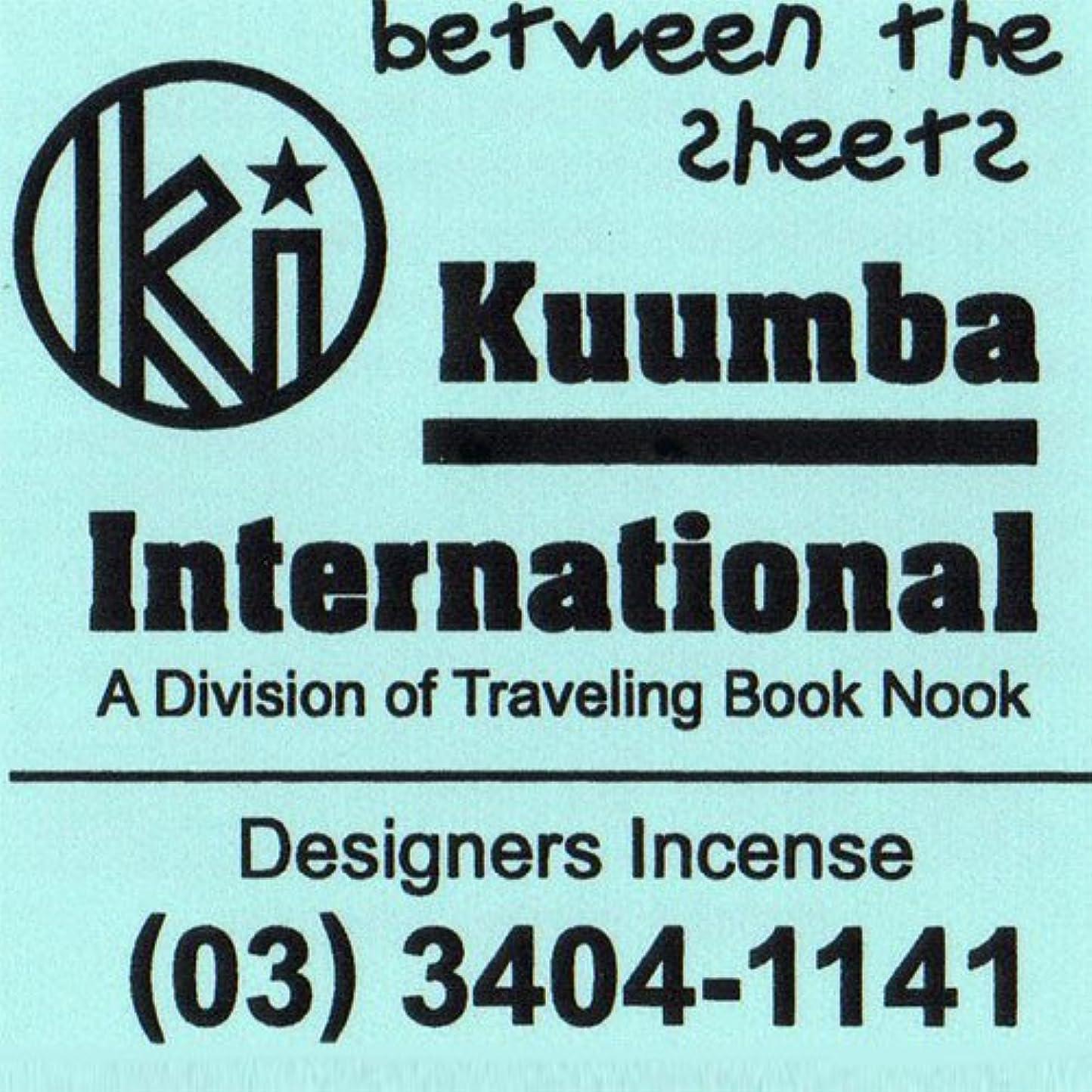 当社調整きれいにKUUMBA / クンバ『incense』(between the sheets) (Regular size)