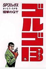 ゴルゴ13(3) (コミックス単行本) Kindle版