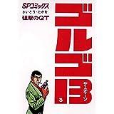 ゴルゴ13(3) (コミックス単行本)