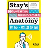 Stay's Anatomy神経・循環器編〜99%が理解できた解剖学オンライン講義