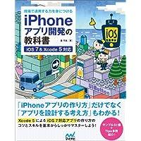 現場で通用する力を身につける iPhoneアプリ開発の教科書 【iOS 7&Xcode 5対応】 (教科書シリーズ)
