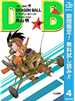 DRAGON BALL モノクロ版【期間限定無料】 4 (ジャンプコミックスDIGITAL)