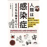 人類は感染症とともに生きていく〜学校では教えてくれないパンデミックとワクチンの現代史 (PEAK books)
