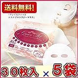 グレイスフィット エステプロ ラグジーマスク 30枚入 ×超お得5袋セット《エッセンスマスク、EGF、IGF、ヒアルロン酸、プラセンタ、アルブチン、カタツムリエキス、しみ、しわ》