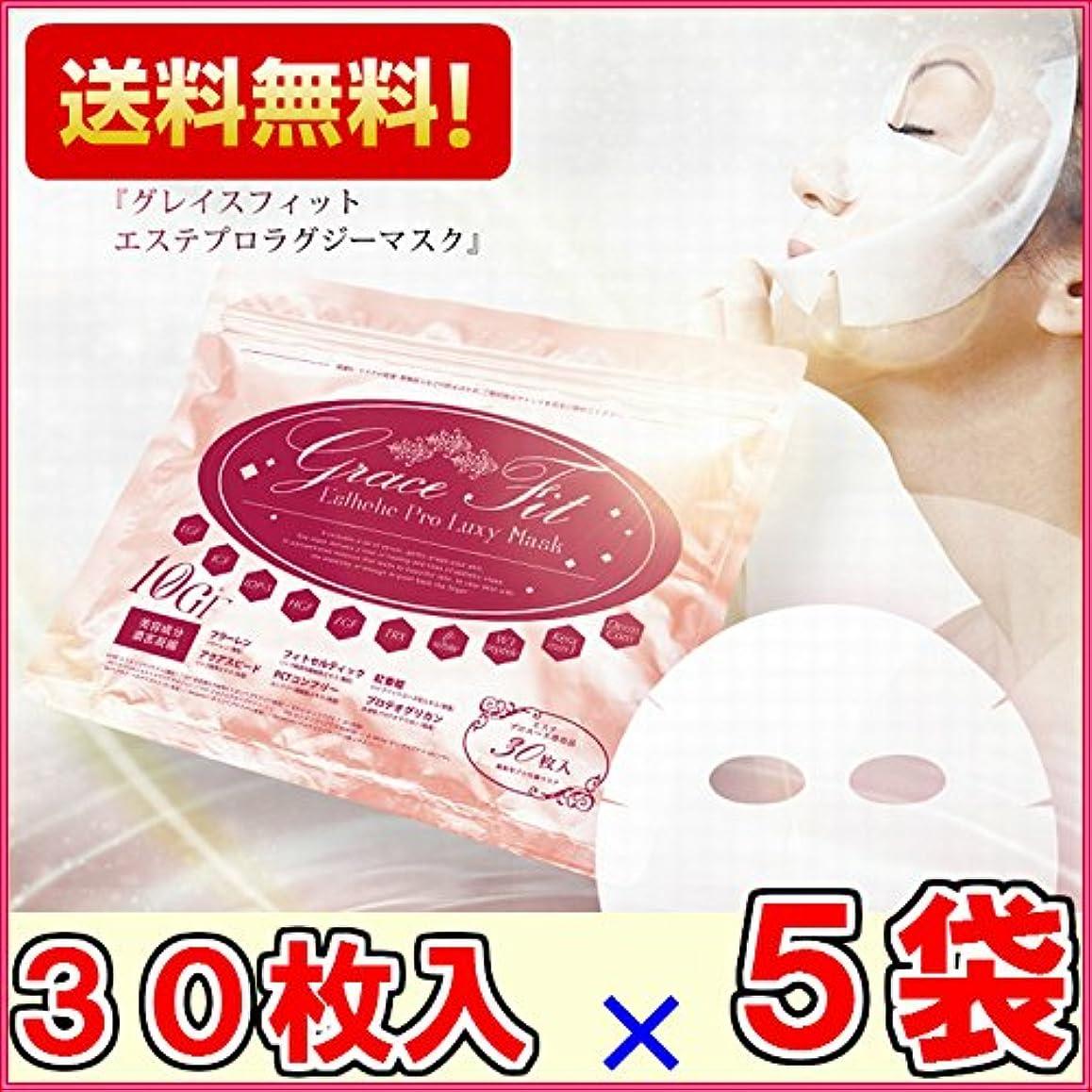 信念対応負荷グレイスフィット エステプロ ラグジーマスク 30枚入 ×超お得5袋セット《エッセンスマスク、EGF、IGF、ヒアルロン酸、プラセンタ、アルブチン、カタツムリエキス、しみ、しわ》