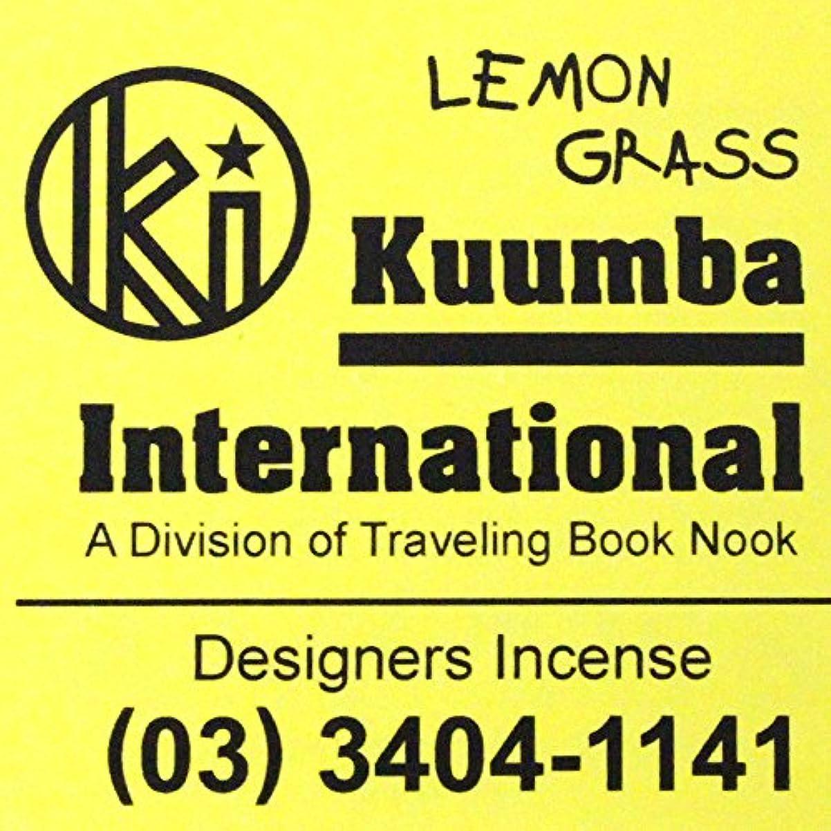 悪性腫瘍簡単な実験(クンバ) KUUMBA『incense』(LEMON GRASS) (Regular size)