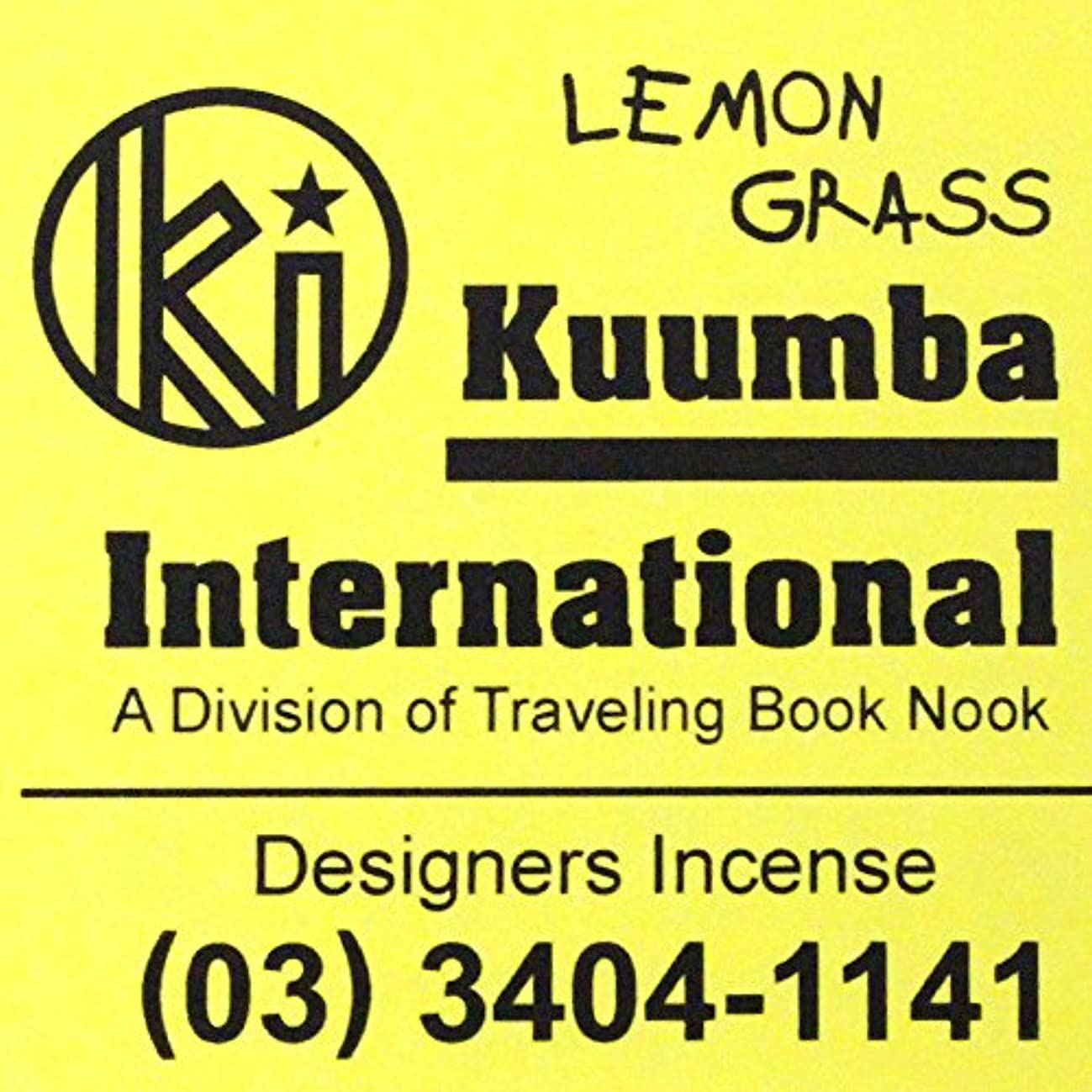 仕えるに話す発掘(クンバ) KUUMBA『incense』(LEMON GRASS) (Regular size)