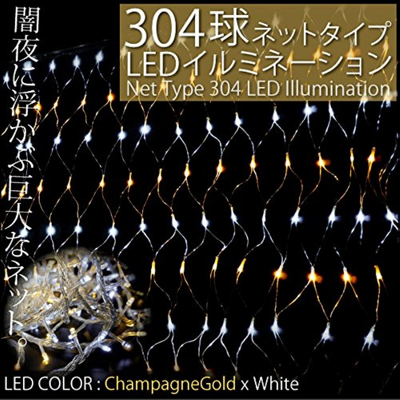 イルミネーション LED 304球 ネット シャンパンゴールド/ホワイト クリスマス/金/白 △_76112