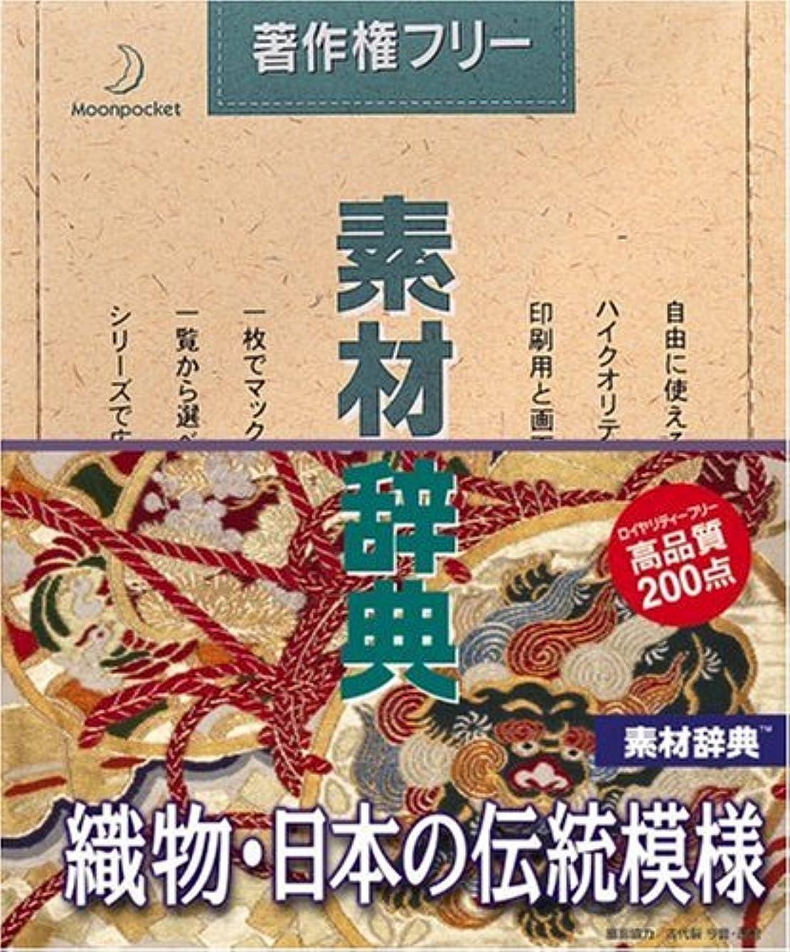素材辞典 Vol.36 織物?日本の伝統模様編
