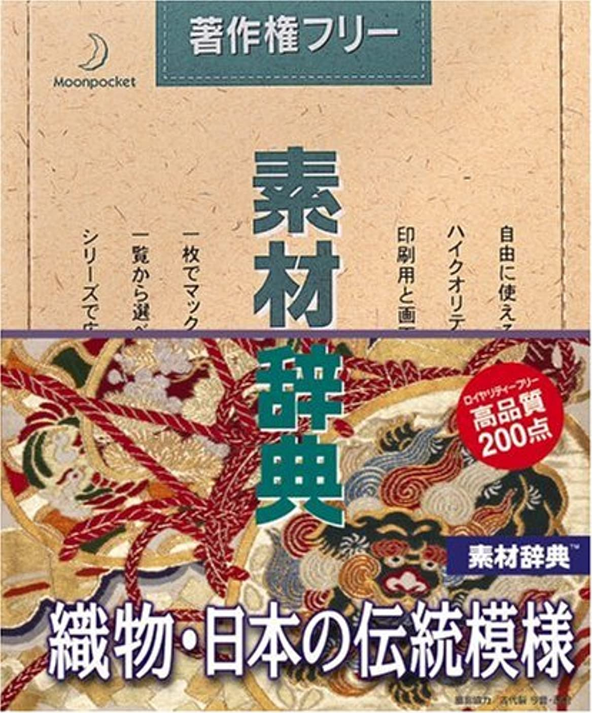 好意的鬼ごっこ安いです素材辞典 Vol.36 織物?日本の伝統模様編