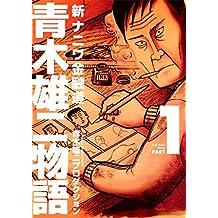 新ナニワ金融道 青木雄二物語 第1巻 (SPA!コミックス)