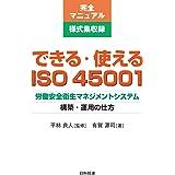 できる・使えるISO 45001: 労働安全衛生マネジメントシステム構築・運用の仕方