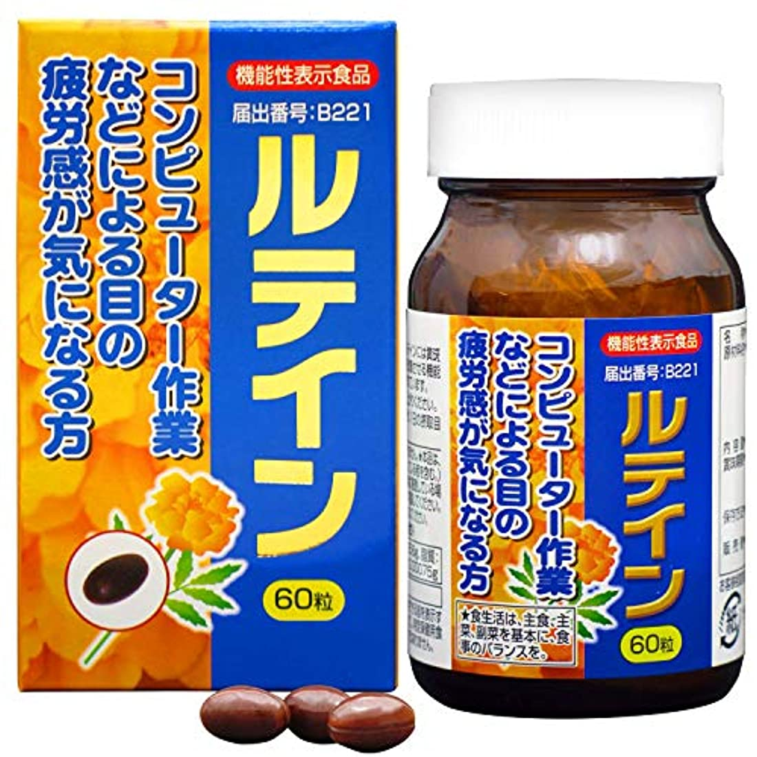 デザイナー首小石ユウキ製薬 ルテイン 30日分 60粒 [機能性表示食品]