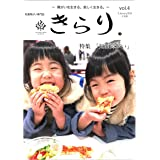 発達障害専門雑誌きらり。vol.4 知的障害特集号 (季刊誌)