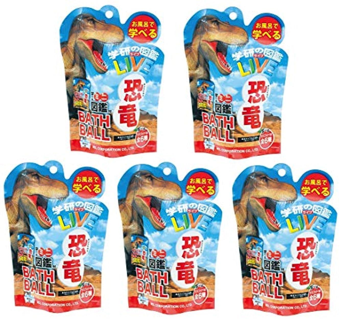 【5個セット】学研の図鑑LIVE 入浴剤 恐竜 バスボール マスコット ミニ図鑑付き オレンジの香り GKN-1-01【ランダムセット】