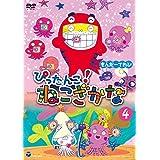 [DVD] きんだーてれび ぴったんこ!ねこざかな(4)