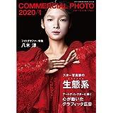 COMMERCIAL PHOTO (コマーシャル・フォト) 2020年 1月号