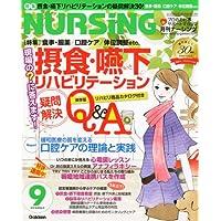 月刊 NURSiNG (ナーシング) 2010年 09月号 [雑誌]