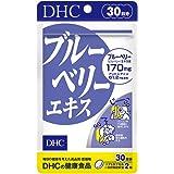 DHC ブルーベリーエキス 30日分