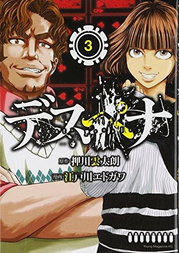 デスペナ(3)<完> (ヤンマガKCスペシャル)