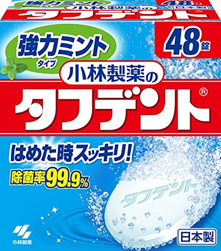 不運小間アンタゴニスト小林製薬のタフデント強力ミントタイプ 入れ歯用洗浄剤 ミントの香り 48錠