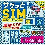 アメリカ・ハワイSIM サクっとSIM for iPhone 14日間 LTE+テザリング+北米通話+SMS無制限(日本語サポート/パケ/マニュアル付)