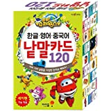Super Wings 韓国語, 英語, 中国語ワードカード120 [海外直送品]