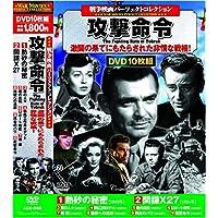 戦争映画 パーフェクトコレクション 攻撃命令 DVD10枚組 ACC-080