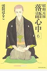 昭和元禄落語心中(6) (ITANコミックス) Kindle版