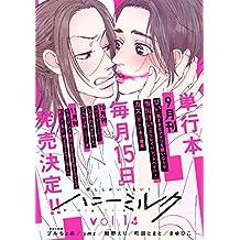 ハニーミルク vol.14 [雑誌]