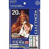 コクヨ インクジェット 印画紙原紙 高光沢 ハガキ 20枚 KJ-D11H-20
