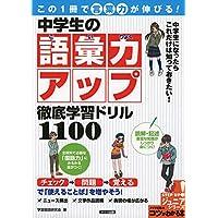 この1冊で「言葉力」が伸びる! 中学生の語彙力アップ 徹底学習ドリル1100 (コツがわかる本!ジュニアシリーズ)