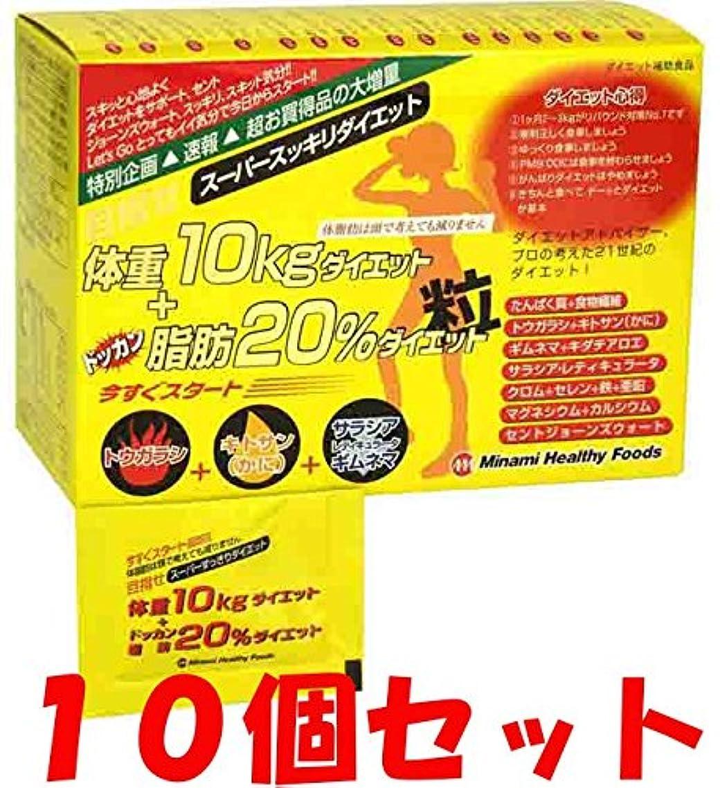 推定ヘビ植物の【10個セット】目指せ体重10kgダイエット+ドッカン脂肪20%ダイエット粒 6粒×75袋