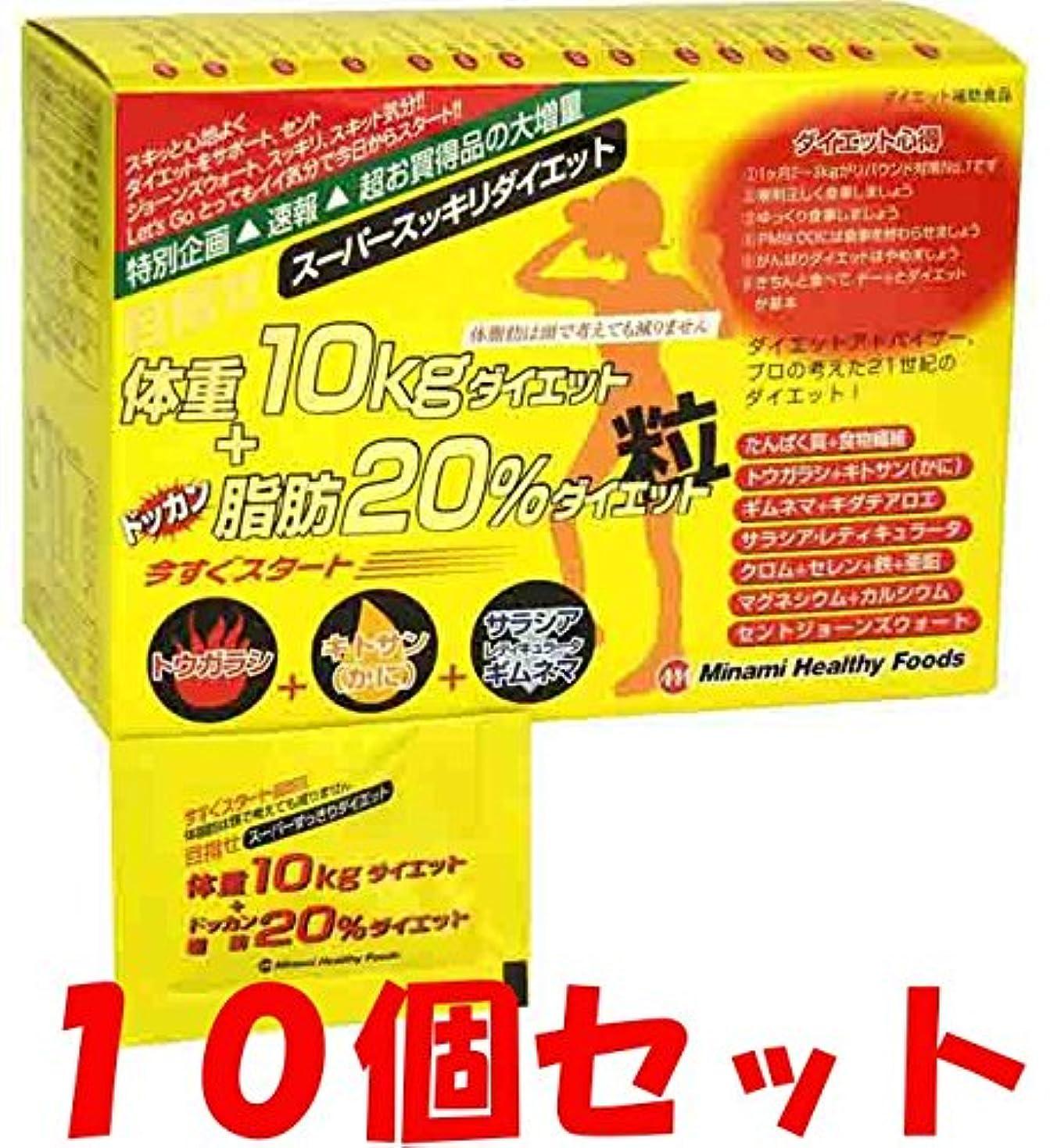 【10個セット】目指せ体重10kgダイエット+ドッカン脂肪20%ダイエット粒 6粒×75袋