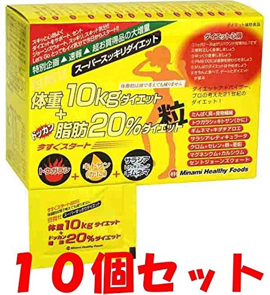 資料タクシー想定【10個セット】目指せ体重10kgダイエット+ドッカン脂肪20%ダイエット粒 6粒×75袋