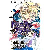 トリニティ・ブラッド(5) (あすかコミックス)