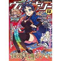コミックヴァルキリーWeb版Vol.14 (ヴァルキリーコミックス)