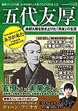 五代友厚 商都大阪を築き上げた「英雄」の生涯 (三才ムックvol.854)