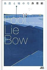 馬鹿と嘘の弓 Fool Lie Bow (講談社ノベルス) Kindle版