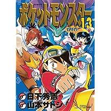 ポケットモンスタースペシャル(13) (てんとう虫コミックススペシャル)