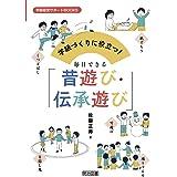 学級づくりに役立つ! 毎日できる「昔遊び・伝承遊び」 (学級経営サポートBOOKS)